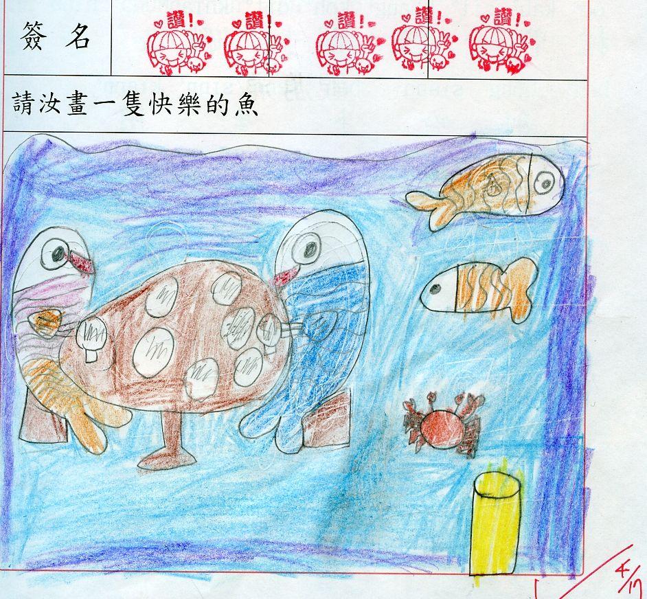 鱼的笔画顺序-用国字标准字体笔顺学习网线上投稿线上投稿快乐的鱼快乐的鱼瑜梵