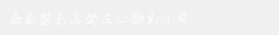 嘉義縣東石鄉三江國小全球資訊網